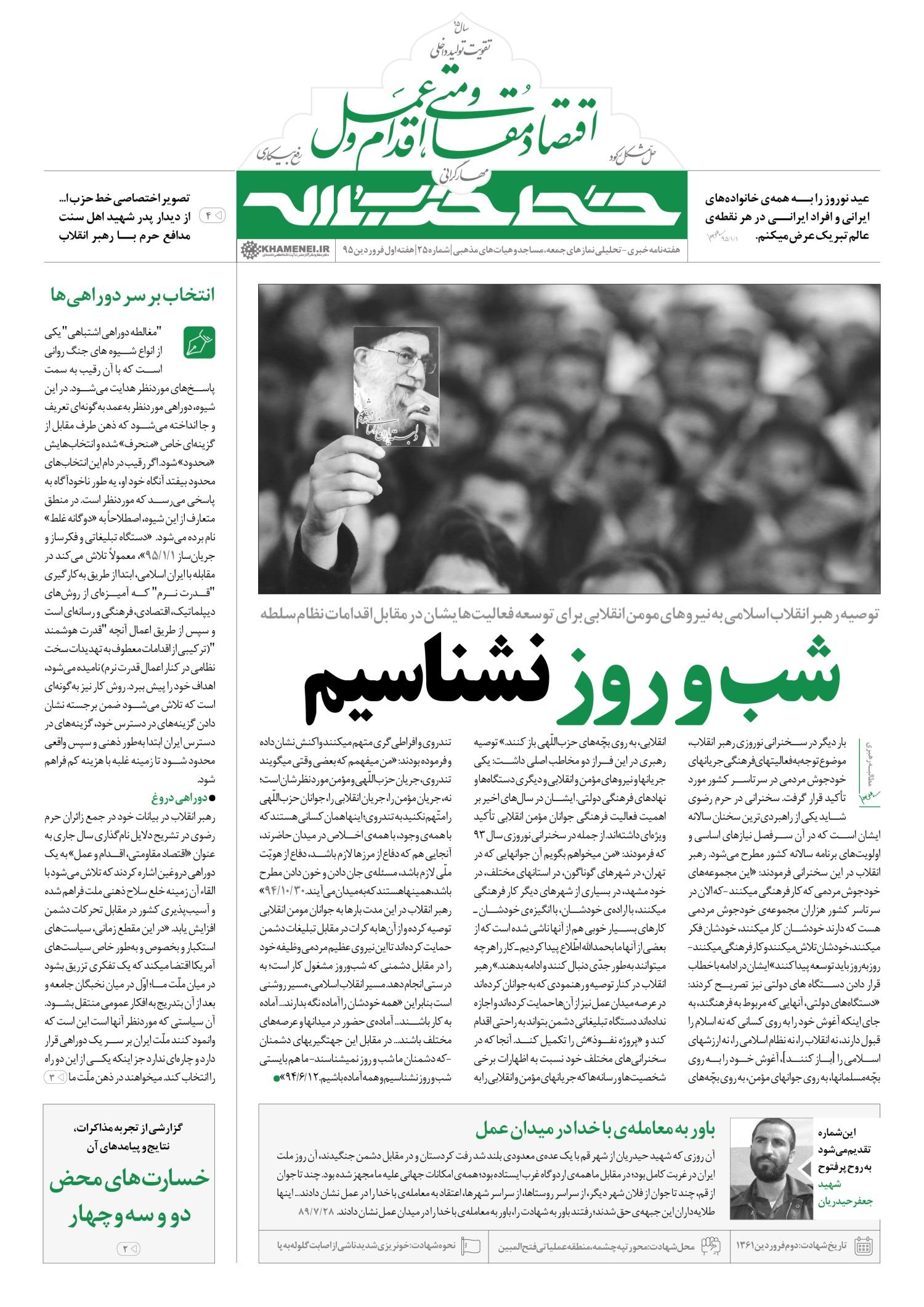 خط حزب الله -شماره بیست و پنجم خط حزب الله -شماره پنجم خط حزب الله -شماره بیست و پنجم page large 1 2