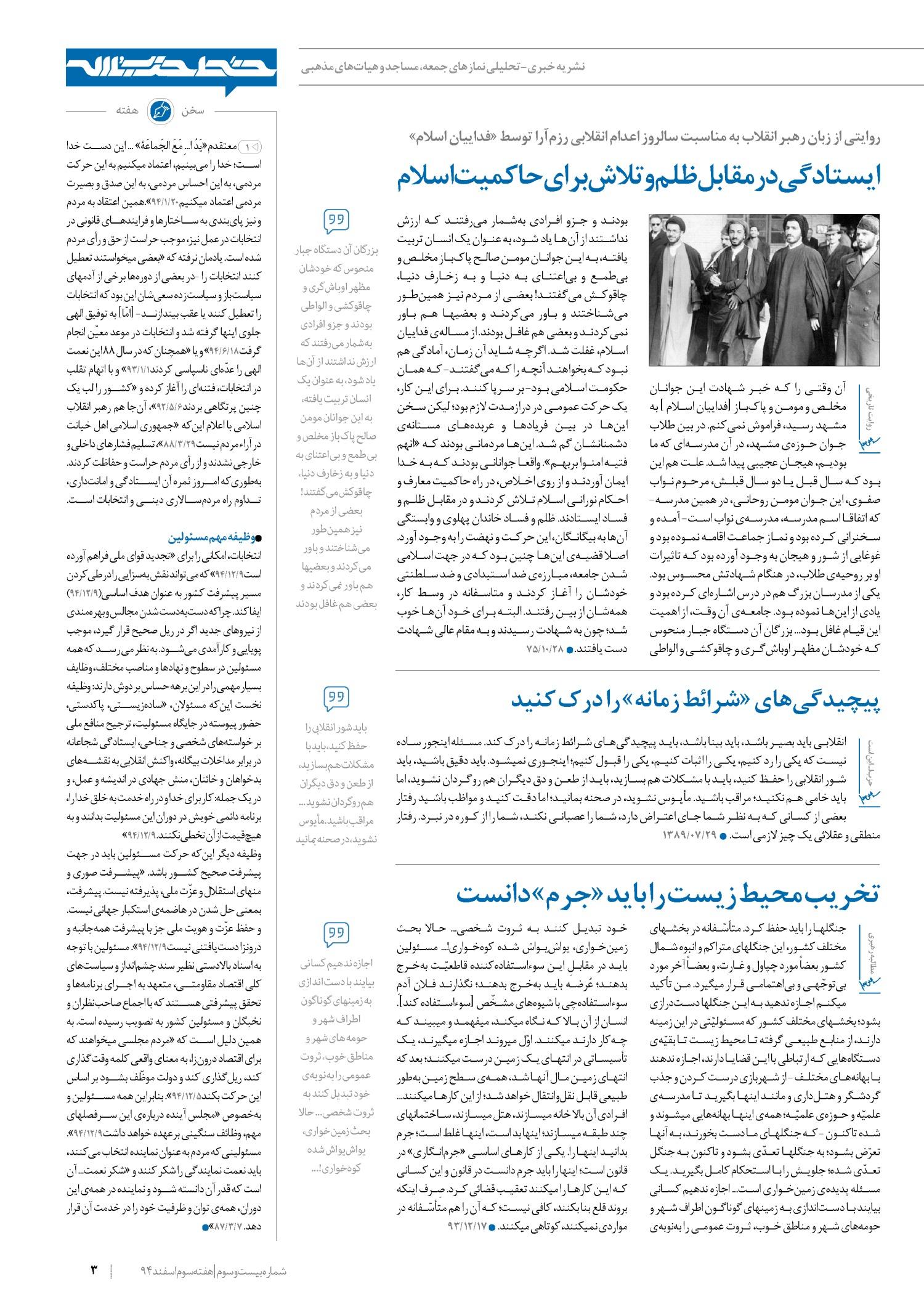 خط حزب الله -شماره پنجم خط حزب الله -شماره بیست و سوم page large 3