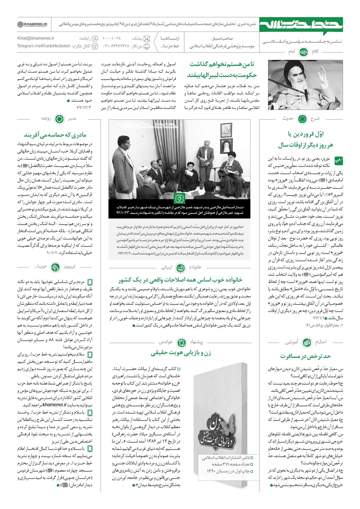 خط حزب الله -شماره بیست و پنجم خط حزب الله -شماره پنجم خط حزب الله -شماره بیست و پنجم page large 4 2