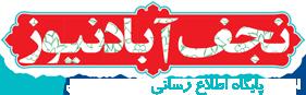پایگاه خبری نجف آباد نیوز