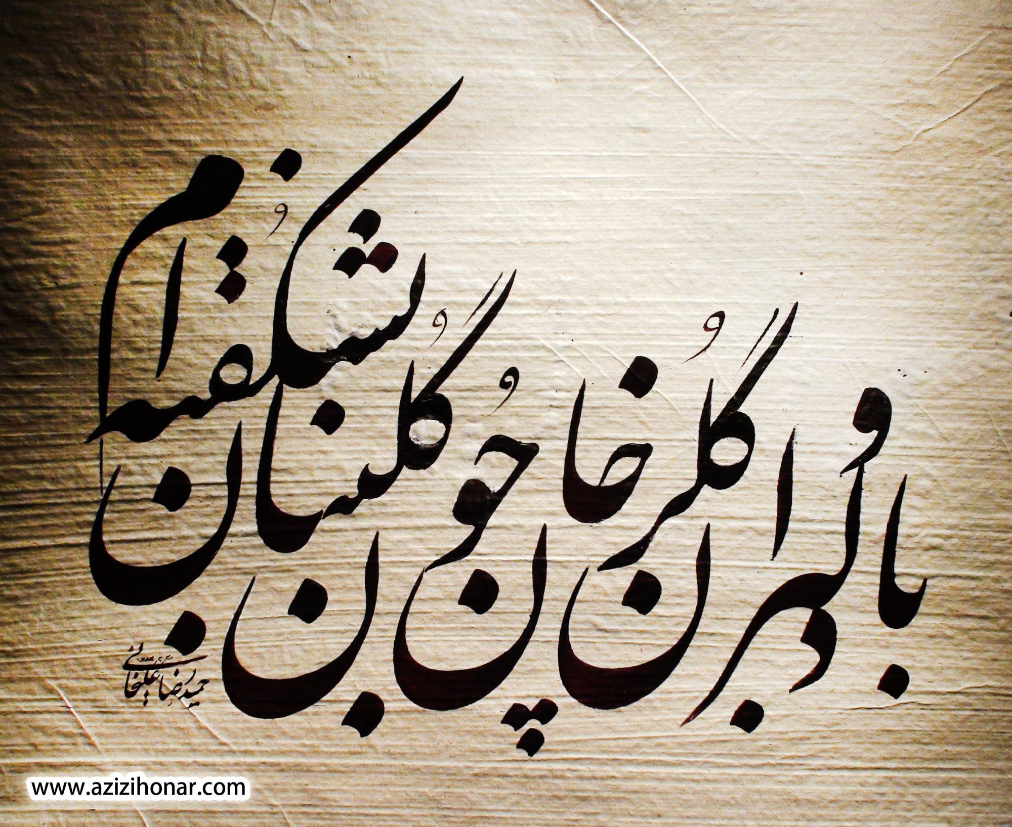 درخشش هنرمندان نجف آباد در جشنواره خوشنویسی تبریز