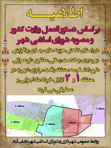 کاهش تعداد مناطق شهرداری نجف آباد از وسط نصف شد نجف آباد از وسط نصف شد                                               225x300