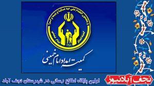 کمیته امداد مسابقات مسابقات قرآنی کمیته امداد در نجف آباد + فیلم emdad 300x168