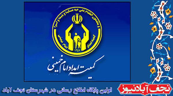 مسابقات قرآنی کمیته امداد در نجف آباد + فیلم مسابقات مسابقات قرآنی کمیته امداد در نجف آباد + فیلم emdad