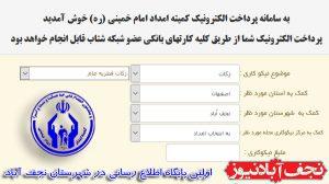 کمیته-امداد پرداخت الکترونیکی زکات فطره در نجف آباد پرداخت الکترونیکی زکات فطره در نجف آباد                       300x168