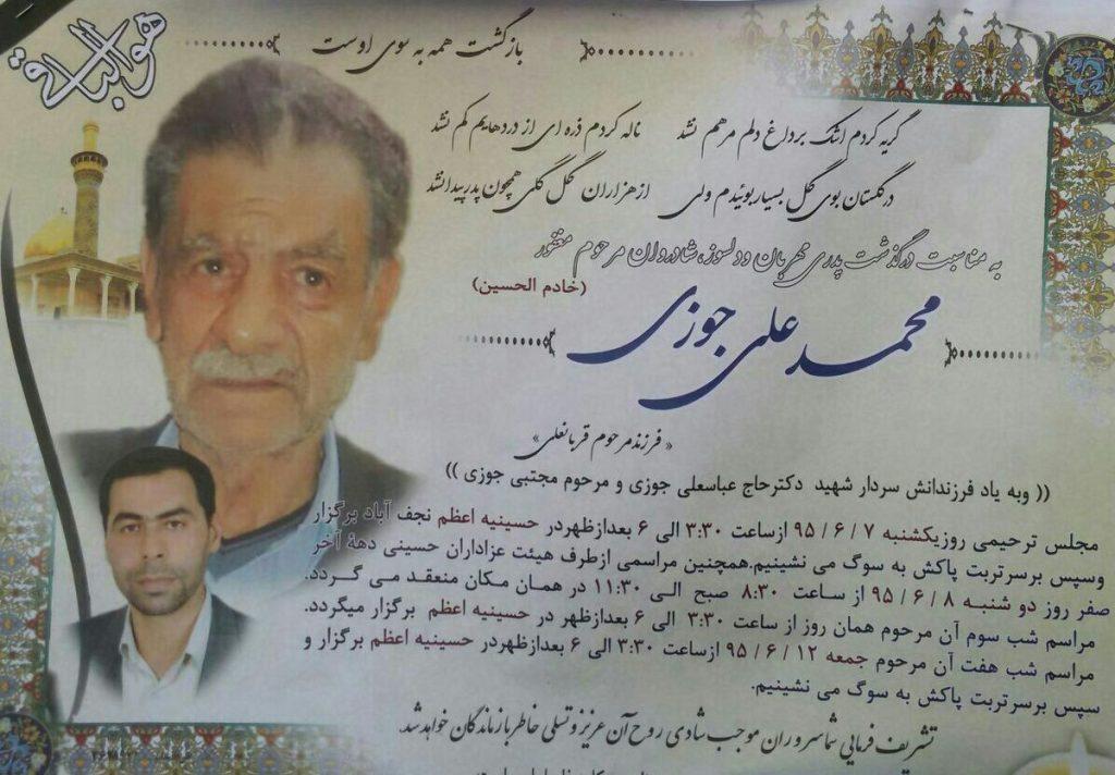 photo565442439363538018 تشییع پدر «شهید منای نجف آباد» تشییع پدر «شهید منای نجف آباد» photo565442439363538018 1024x712