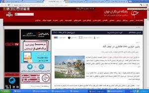 زمین خواری ۷۰۰ هکتاری در نجف آباد زمین خواری ۷۰۰ هکتاری در نجف آباد                     300x188