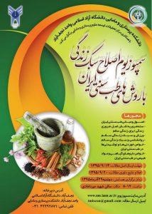 آشنایی با زندگی سالم به کمک طب سنتی ایرانی آشنایی با زندگی سالم به کمک طب سنتی ایرانی                                               214x300