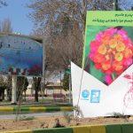 المان های نوروزی نجف آباد+ تصاویر المان های نوروزی نجف آباد+ تصاویر                         150x150