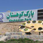 المان های نوروزی نجف آباد+ تصاویر المان های نوروزی نجف آباد+ تصاویر                         3 150x150