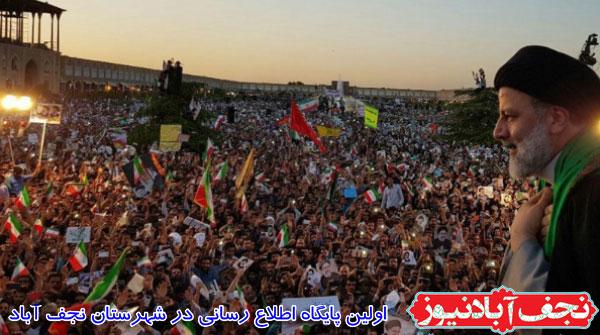 حماسه استقبال اصفهانیها از حجتالاسلام رئیسی در میدان امام(ره)+ تصاویر هوایی