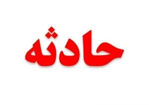 حادثه انفجار کوره در نجف آباد انفجار کوره در نجف آباد            300x212