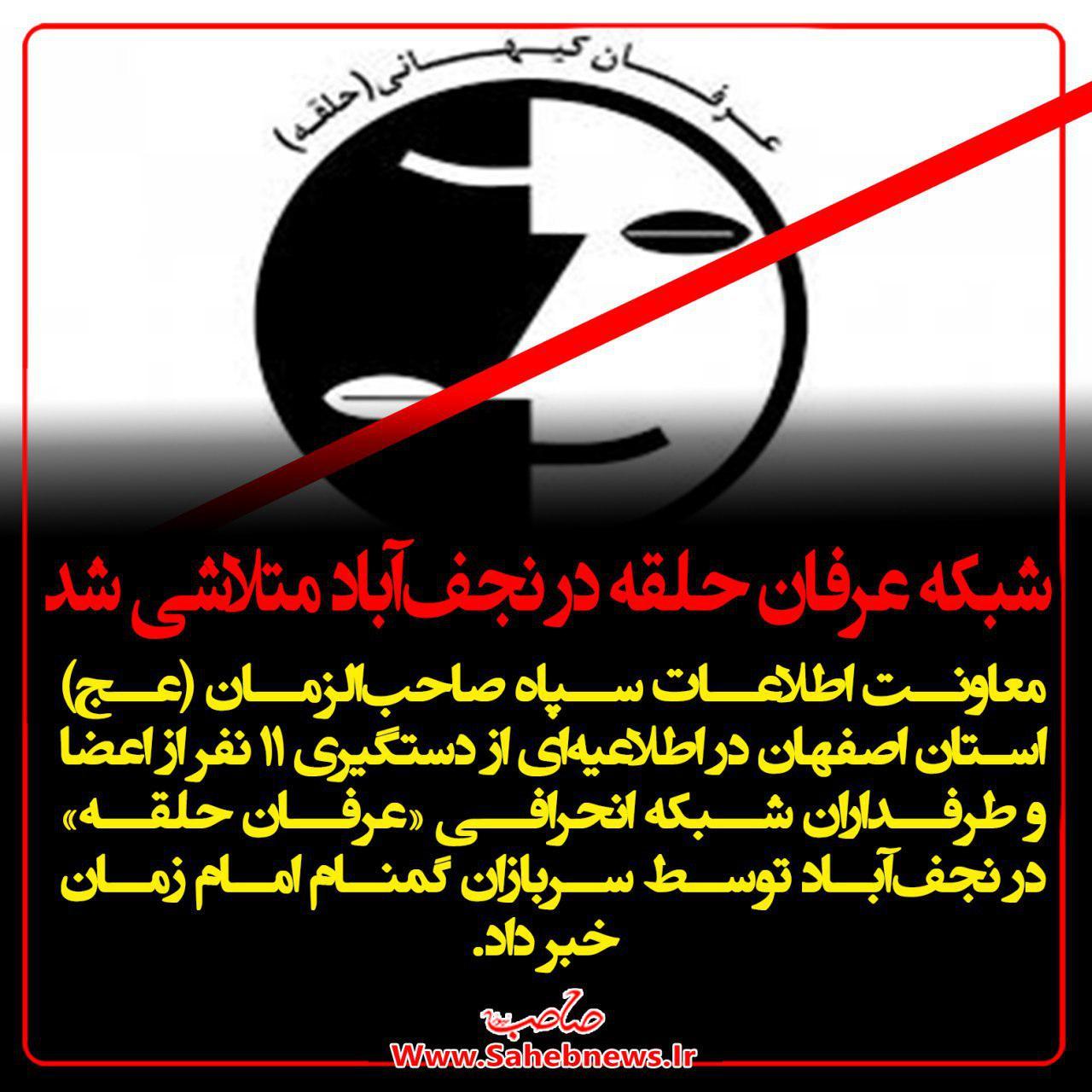 دستگیری ۱۱عضو عرفان حلقه در نجف آباد دستگیری 11عضو عرفان حلقه در نجف آباد دستگیری 11عضو عرفان حلقه در نجف آباد