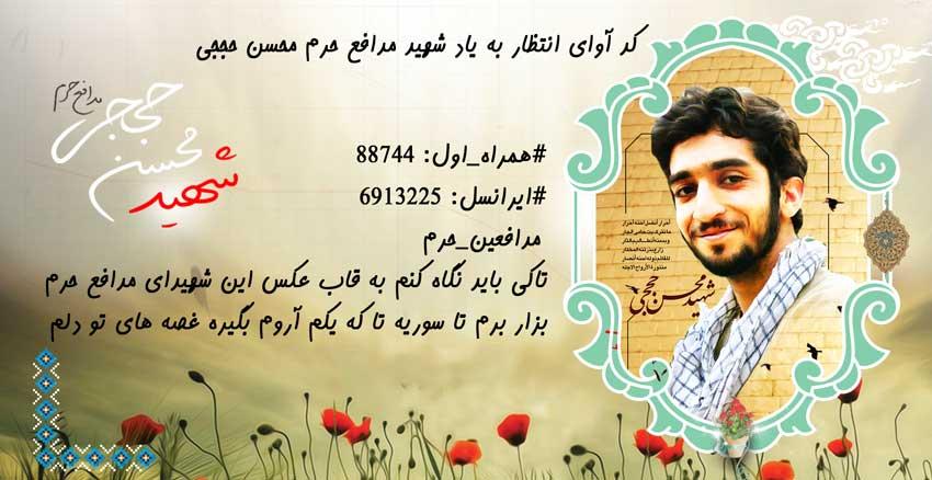 آوای انتظار به یاد شهید مدافع حرم محسن حججی