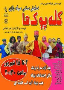 اجرای «کله پوکها» در نجف آباد اجرای «کله پوکها» در نجف آباد                               214x300