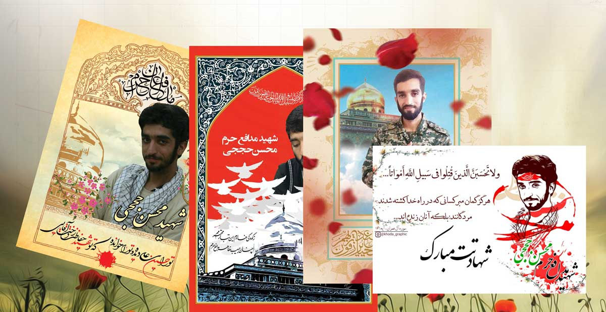 پوستر های اختصاصی شهید محسن حججی با کیفیت بالا
