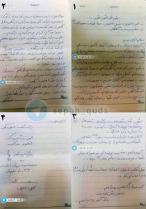 نامه شهید حججی به محضر امام رضا(ع)  نامه نامه دستنویس شهید حججی به امام رضا(ع) +عکس 2021145 210x300