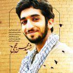 محسن، شجاع و عاشق شهادت بود محسن، شجاع و عاشق شهادت بود hojaji2b 150x150