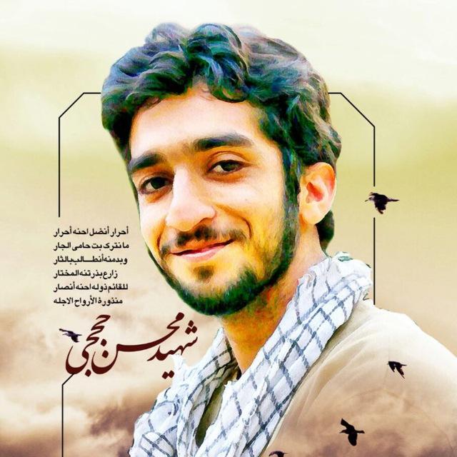 کانال اختصاصی شهید محسن حججی