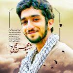 محسن، شجاع و عاشق شهادت بود محسن، شجاع و عاشق شهادت بود photo5789822975837579691 150x150