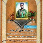 جزئیات مراسم یادبود شهید حججی جزئیات مراسم یادبود شهید حججی photo5791852326410103561 150x150