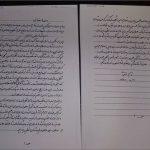 جزئیات مراسم یادبود شهید حججی جزئیات مراسم یادبود شهید حججی photo5791912949873486698 150x150