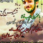 جزئیات مراسم یادبود شهید حججی جزئیات مراسم یادبود شهید حججی photo5792172511927053110 150x150