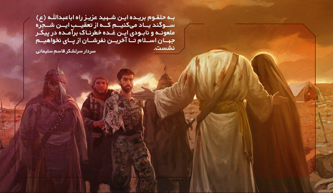 نامه دستنویس شهید حججی به امام رضا(ع) +عکس