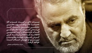 پوستر شهید محسن حججی  پوستر شهید حججی photo5793957607709453363 300x174