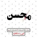 شهید حججی دانلود دانلود پوستر با کیفیت شهید محسن حججی+دانلود photo5798820266602768863 150x150
