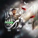 پوستر شهید حججی دانلود دانلود پوستر با کیفیت شهید محسن حججی+دانلود photo5803267022337977302 150x150