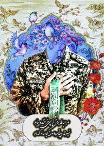 نظرات مردم درباره مراسم تشییع  شهید حججی نظرات مردم درباره مراسم تشییع  شهید حججی photo5847999226984901116 214x300