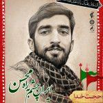 جدید ترین پوسترهای شهید حججی جدید ترین پوسترهای شهید حججی photo5854917744988891849 150x150