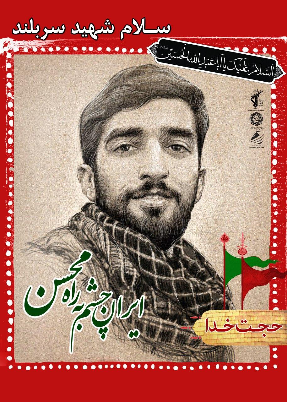 تصاویر و فیلم کمتر دیده شده از محسن حججی
