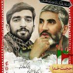 جدید ترین پوسترهای شهید حججی جدید ترین پوسترهای شهید حججی photo5855102703460526661 150x150