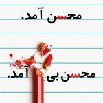جدید ترین پوسترهای شهید حججی جدید ترین پوسترهای شهید حججی photo5855169442957339215 150x150