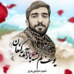 جدید ترین پوسترهای شهید حججی جدید ترین پوسترهای شهید حججی shahid hojaji 150x150