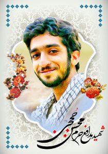 پوستر شهید محسن حججی دانلود دانلود پوستر با کیفیت شهید محسن حججی+دانلود shahid hojaji1 210x300
