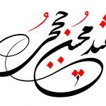 جدید ترین پوسترهای شهید حججی جدید ترین پوسترهای شهید حججی shahid hojaji2 150x150