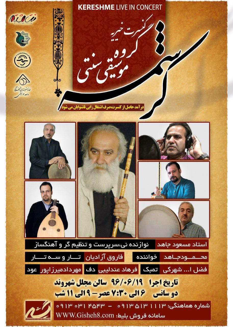 اجرای کنسرت سنتی خیریه در نجف آباد اجرای کنسرت سنتی خیریه در نجف آباد اجرای کنسرت سنتی خیریه در نجف آباد