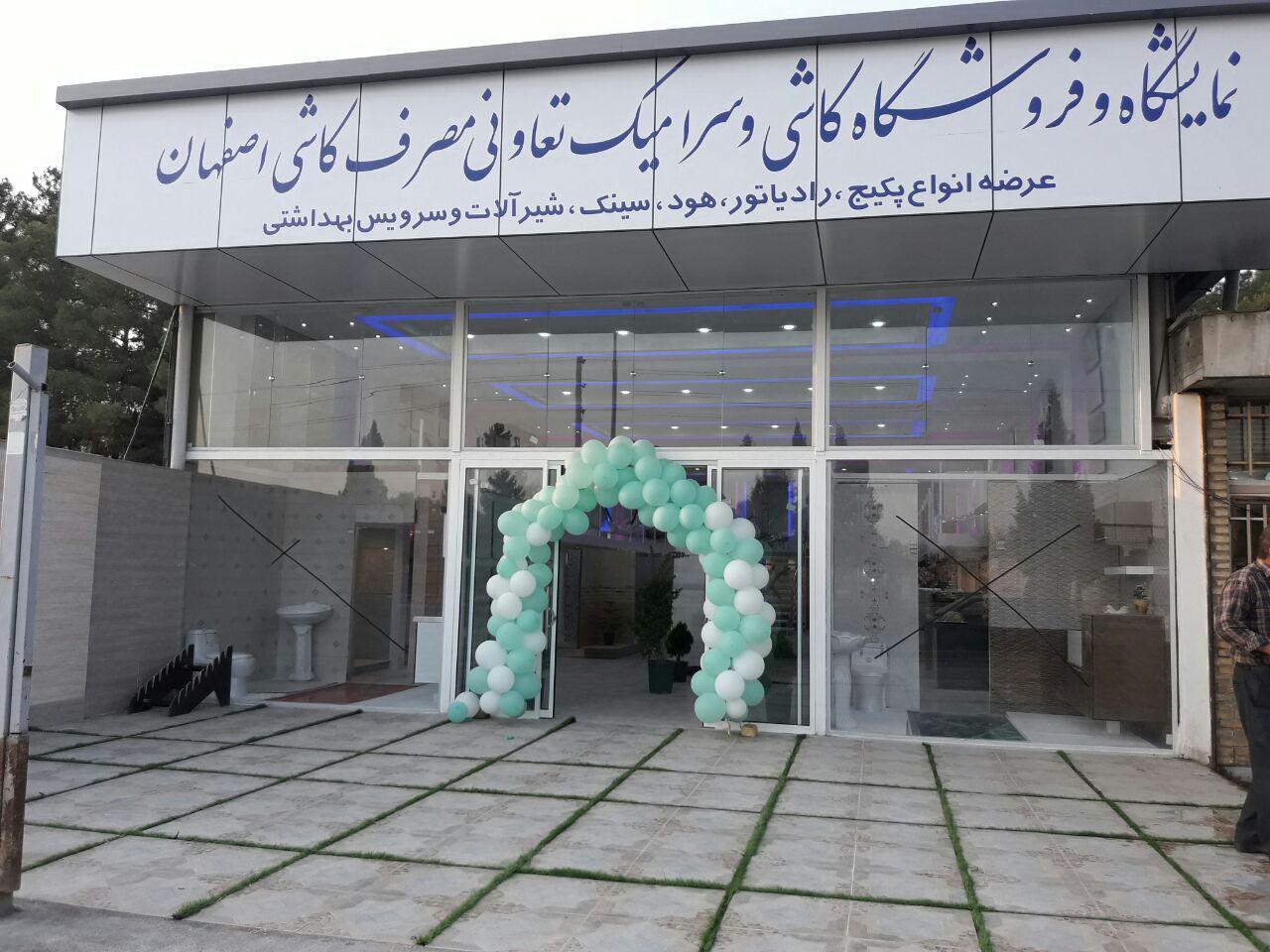 افتتاح شرکت تعاونی «کاشی اصفهان»+چند سوال و تصویر