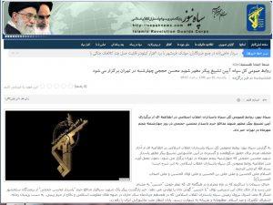پیکر شهید حججی چهارشنبه در تهران تشییع می شود پیکر شهید حججی چهارشنبه در تهران تشییع می شود                               300x225