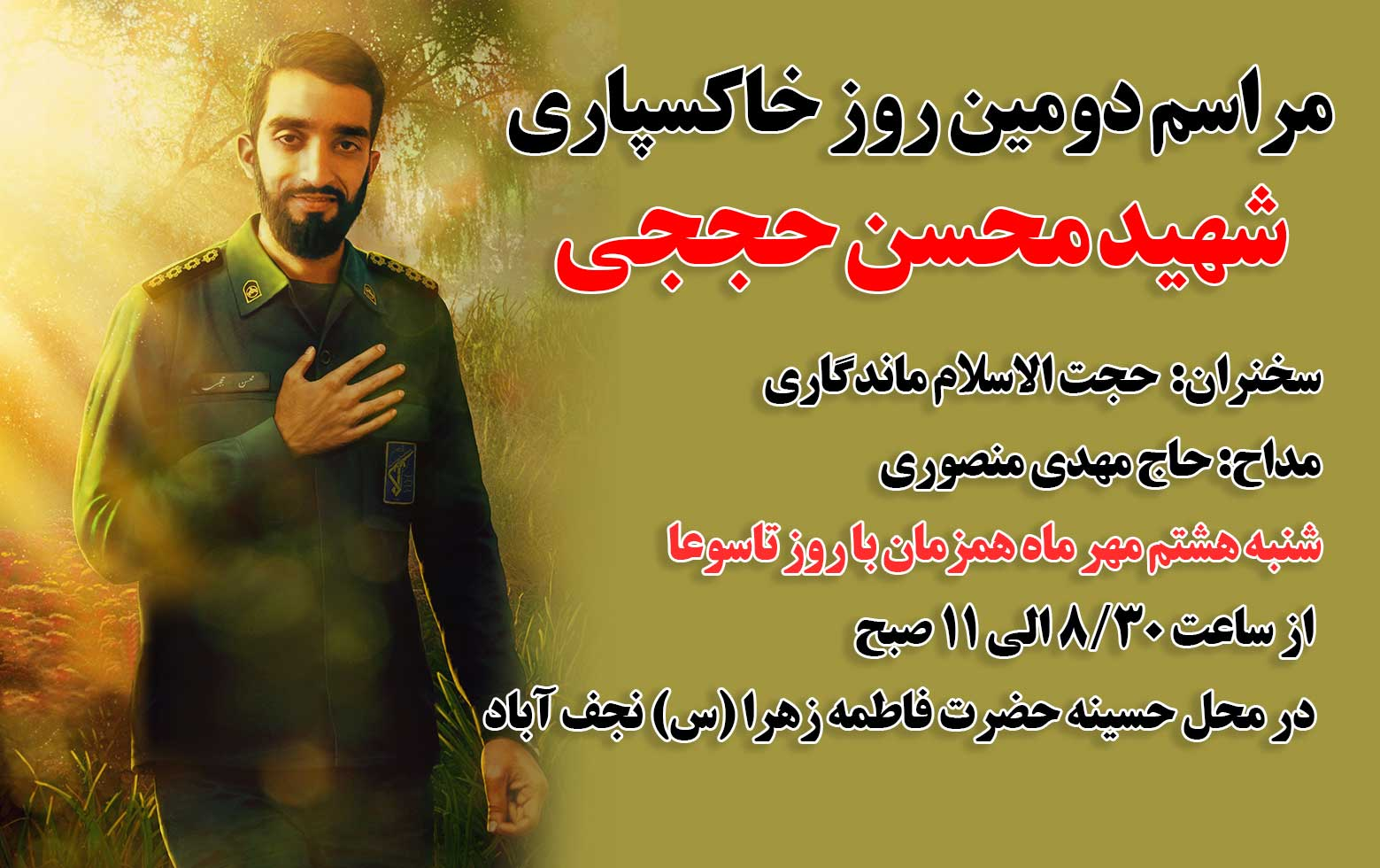 اعلام برنامه های دومین روز خاکسپاری شهید حججی اعلام برنامه های دومین روز خاکسپاری شهید حججی اعلام برنامه های دومین روز خاکسپاری شهید حججی