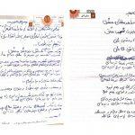 وصیتنامه شهید حججی منتشر شد وصیتنامه شهید حججی منتشر شد                                     1 150x150