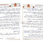 وصیتنامه شهید حججی منتشر شد وصیتنامه شهید حججی منتشر شد                                     2 150x150
