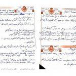 وصیتنامه شهید حججی منتشر شد وصیتنامه شهید حججی منتشر شد                                     3 150x150