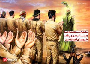 پوستر های جدید از شهید حججی/ کیفیت بالا پوستر های جدید از شهید حججی/ کیفیت بالا 13960702131559436120295310 300x214