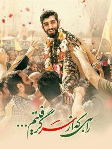 پوستر های جدید از شهید حججی/ کیفیت بالا پوستر های جدید از شهید حججی/ کیفیت بالا 2 1 1 225x300