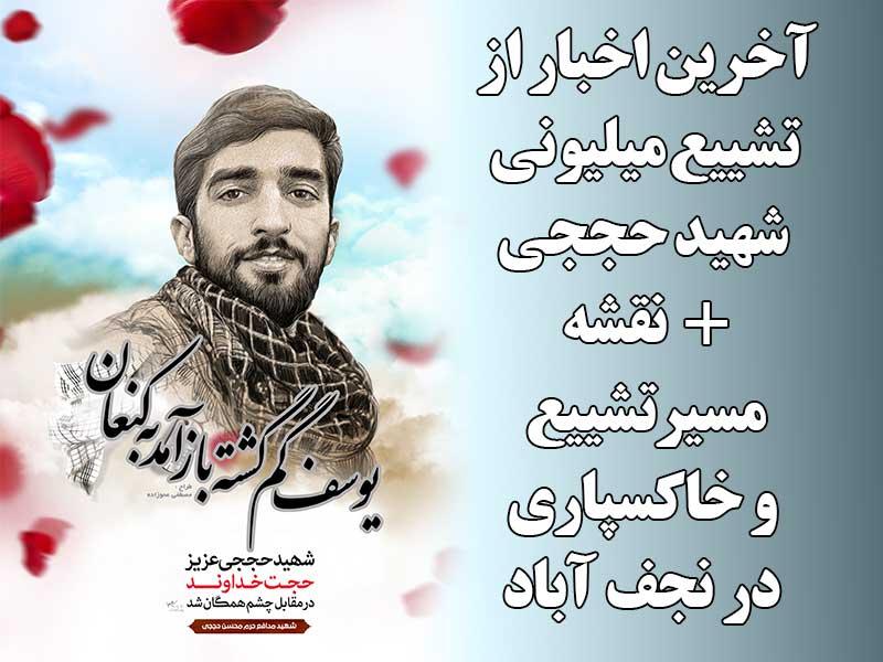 آخرین اخبار از تشییع میلیونی شهید حججی آخرین اخبار از تشییع میلیونی شهید حججی آخرین اخبار از تشییع میلیونی شهید حججی shahid hojaji 1
