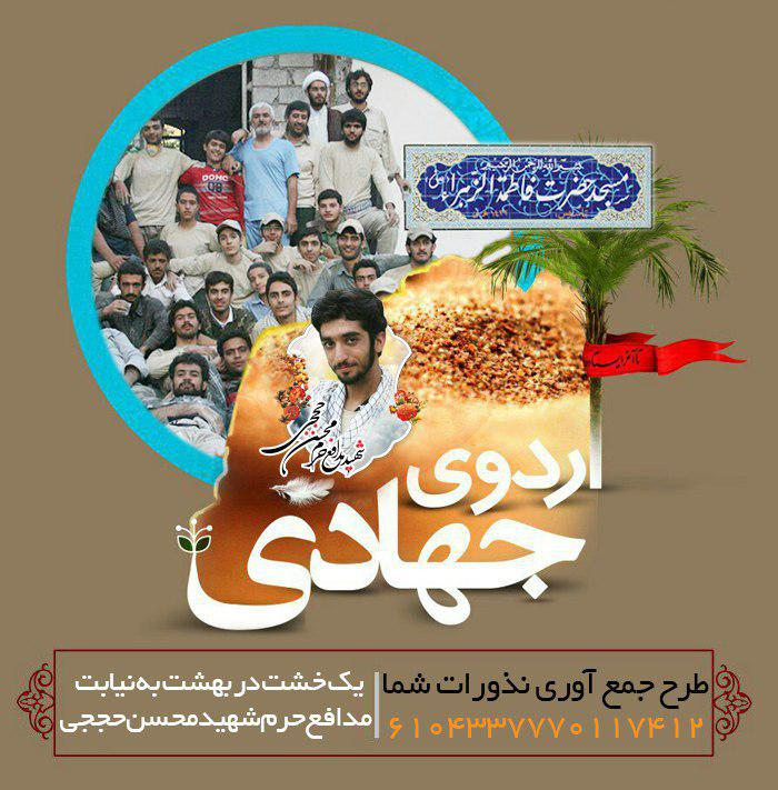 اردوی جهادی برای کار نیمه تمام شهید حججی